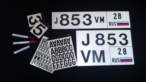 Unas planchas de PVC de Leroy Merlin, letras adhesivas y un par de rotuladores. Así se hace una matrícula rusa.
